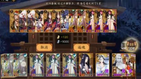 阴阳师:返魂SSR式神,一共有12个