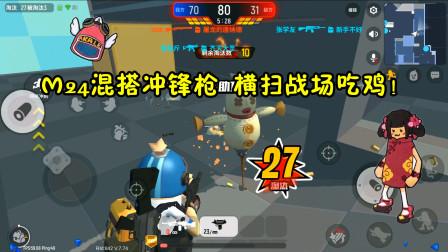 香肠派对手游:挑战团队模式中,使用M24混搭冲