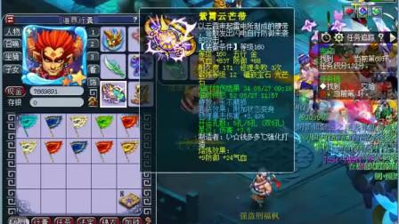 梦幻西游:珍宝阁215万的第1神器ST号,一天刷6亿