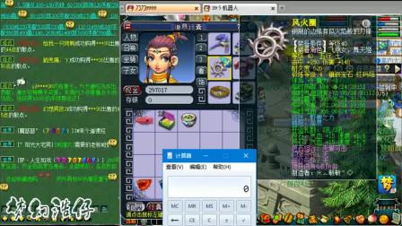 梦幻西游:老王偶像开创的组别,39天猴组,30