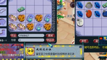 梦幻西游:老王鉴定带特技特效元身打造的160级