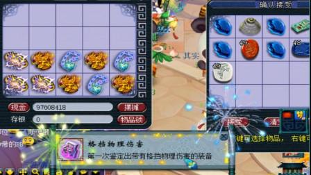 梦幻西游:看山哥的号幻化出7件蓝字元身,看看
