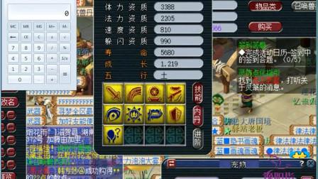 梦幻西游:新区9技能善恶技能打成这样你忍不忍