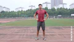 小李體育課堂——熱身活動