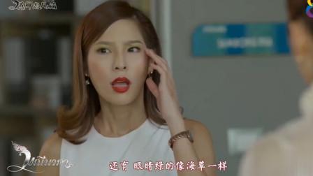 遇卿恋凡记:娜迦蛇后不通人情,吐槽女秘书化妆不好还年龄大!