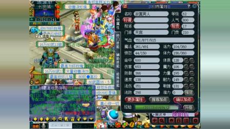 梦幻西游老王展示04年的62级号,当年的门派加点