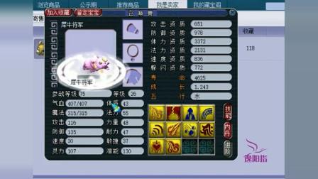 梦幻西游玩家合出了10技能须弥犀牛将军,找老王