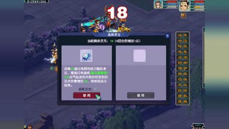 梦幻西游一回合打40下?!·新资料片·灵宝风云