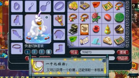 梦幻西游:醉*老板新买化九号转回钓鱼岛服务器