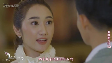 泰剧遇卿恋凡记:总裁亲自俯身为娜迦女神穿鞋,这绅士的举动让她动心了!