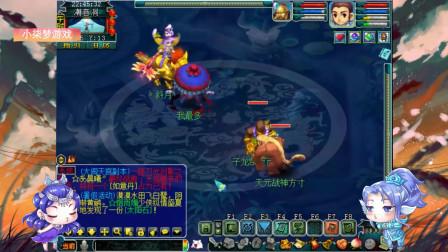 梦幻西游:轩狗偷袭做任务小号,被它遇到也是