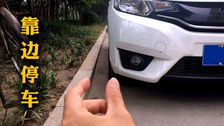 侧方停车出库时,怎样判断和前车距离不会剐蹭,新手看好这个位置