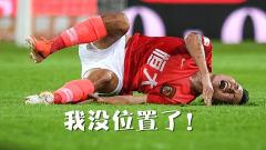 恶搞郜林受伤回归主力不保!四小天鹅耀眼+埃神