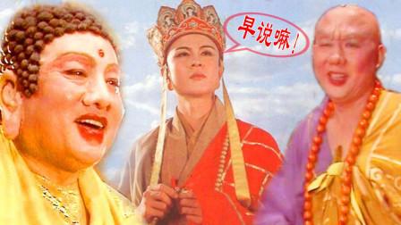 西天取经,遇到这样的如来佛祖,我也是醉了,搞笑唐僧如来对话