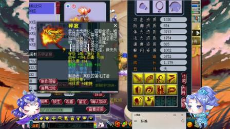 梦幻西游:老王看把160神器,比李哥当初武器少