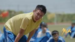 少年派:江天昊才是最大赢家!体育考核带全班