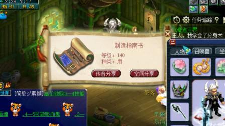 梦幻西游:老王领任务链三百环奖励,哪怕140级