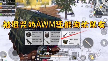 和平精英:意外捡到一把被诅咒的AWM,连队友都