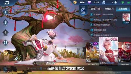 王者荣耀:武陵仙君的背景故事之谜 他喜欢的女