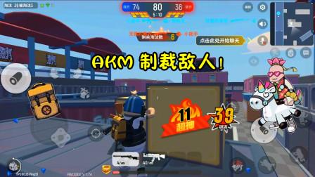 香肠派对手游:竞技模式刚枪,AKM制裁敌人,消