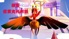 """疯狂动物园 我在奥林匹斯山驯服""""鸡公头凤凰"""""""