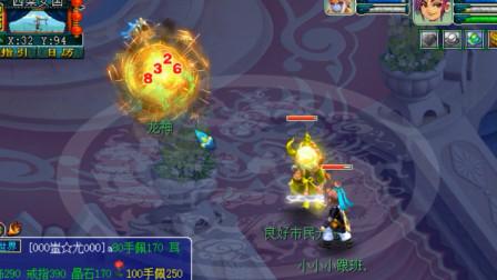 梦幻西游:老王展示一个175任务神木林,群秒带