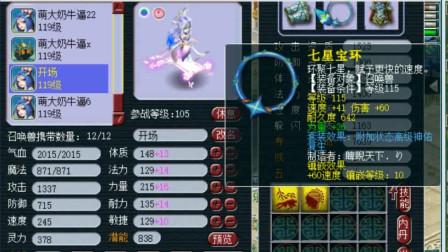 梦幻西游:激动人心的时刻,老王给14技能宝宝打