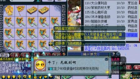 梦幻西游:老王挑战鉴定无级别在第949件成功,