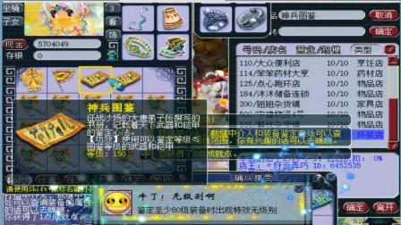 梦幻西游:老王挑战网易无级别的几率,终于在