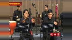 陕西地方戏曲音乐《迷胡》曲牌音乐
