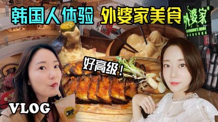 韩国新闻女主播初尝外婆家美食,忍不住直呼太
