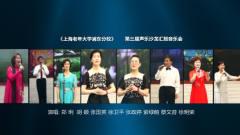 微记录《上海老年大学浦东分校》第三届声乐沙