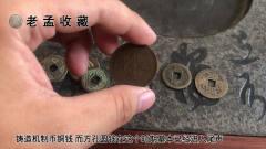 高永峰说历史:中国机制钱币的开始,最早出现