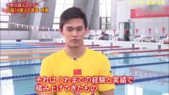 日本电视台:世界的超人游泳运动员 中国14亿人