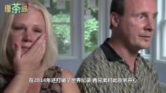 """奇闻:""""连体兄弟""""共同生活67年,娶一个老婆,"""