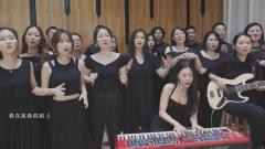 最近这个美女合唱团翻唱《思念是一种病》走红