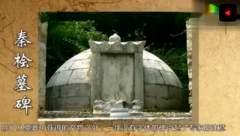 秦桧陵墓被挖有惊人发现,考古学家百思不得其