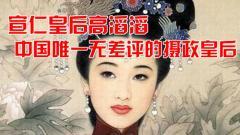 中国唯一无差评的摄政皇后,可惜只垂帘听政8年