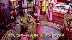 中国历史上唯一的女皇帝武则天,武则天的心肠