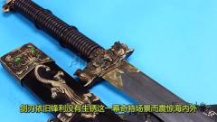 中国历史上真实存在的四大名剑,一把已成废铁