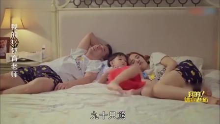 夫妻俩给儿子讲睡前故事,谁料儿子竟把夫妻俩哄睡着了,太逗了!