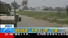 神秘的UFO对地轰炸事件