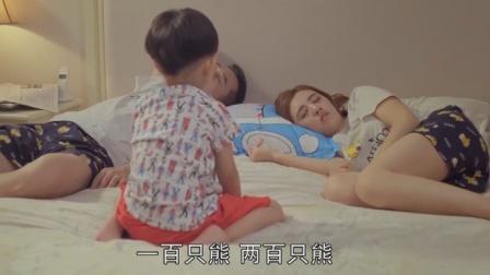 夫妻俩给儿子讲睡前故事,谁料儿子竟把夫妻俩给哄睡了,太逗了!