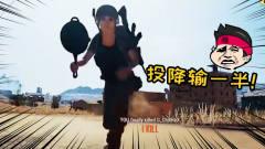 搞笑吃鸡集锦:大哥锅下留人!东西全给你!