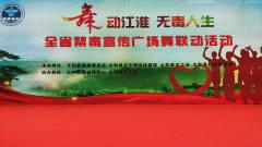 [舞动江淮无毒人生] 全省禁毒宣传广场舞联动活