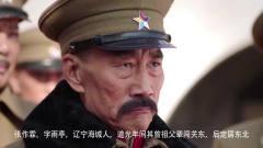 """""""东北王""""张作霖的传奇一生,看乱世英雄对中"""