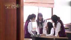 小麦和南枫瑾学校上课,刚下车就遭到全校老师