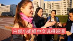 漂亮的白俄罗斯小姐姐中文说的贼溜,向中国留