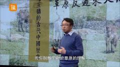 中国历史,就是中原与草原的博弈历史,其中纠