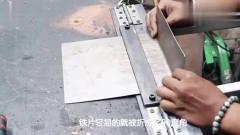 牛人大叔发明弯折神器,3秒铁片变铁管,大小尺